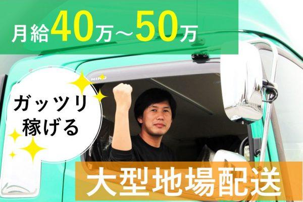 九州栄孝エキスプレス株式会社の求人情報