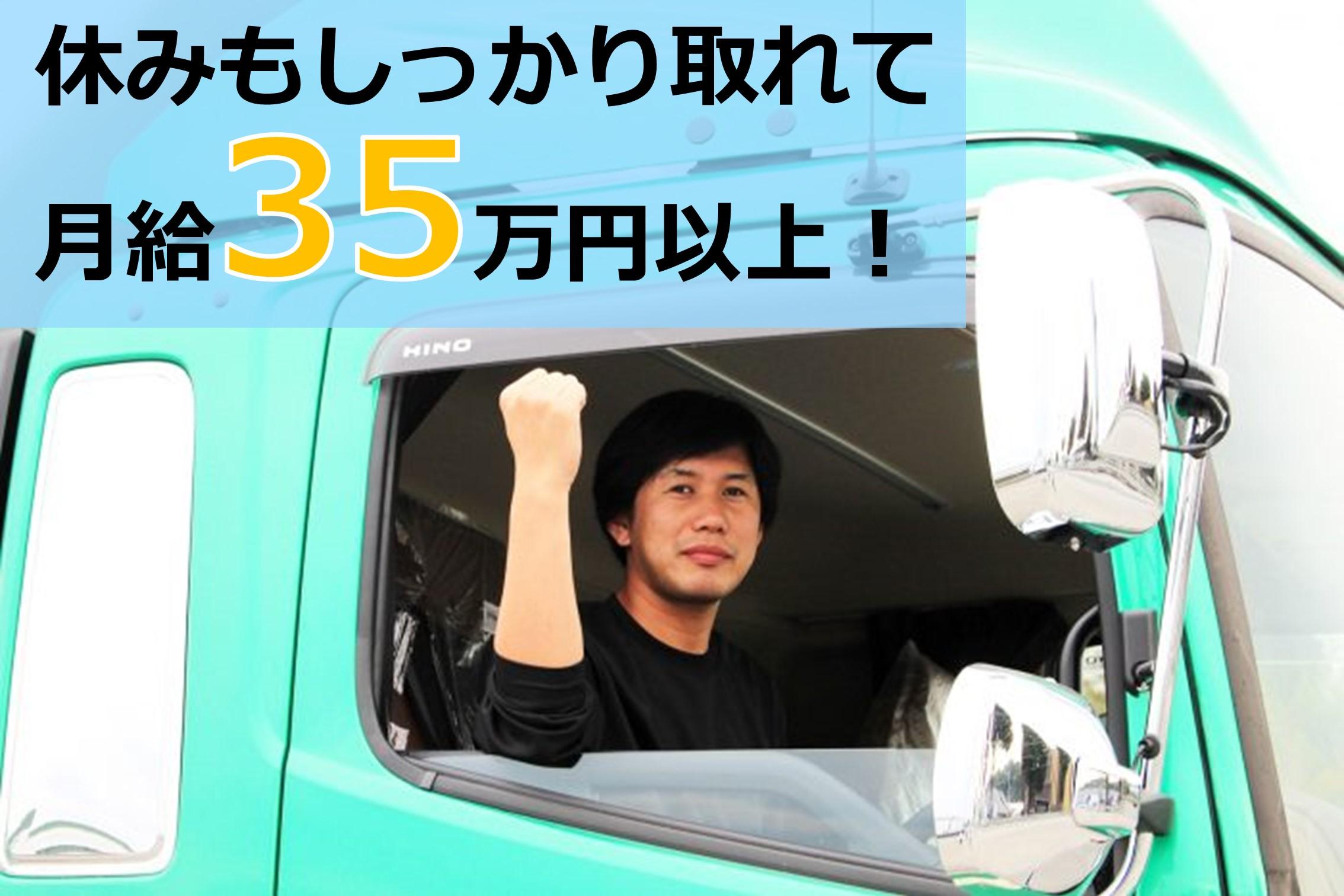 九州栄孝エキスプレス株式会社/大型長距離ドライバー
