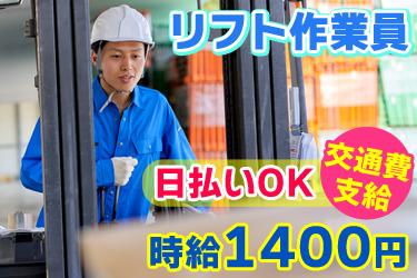 フォークリフトオペレーター/資格必須/時給1400円/日払いOK...