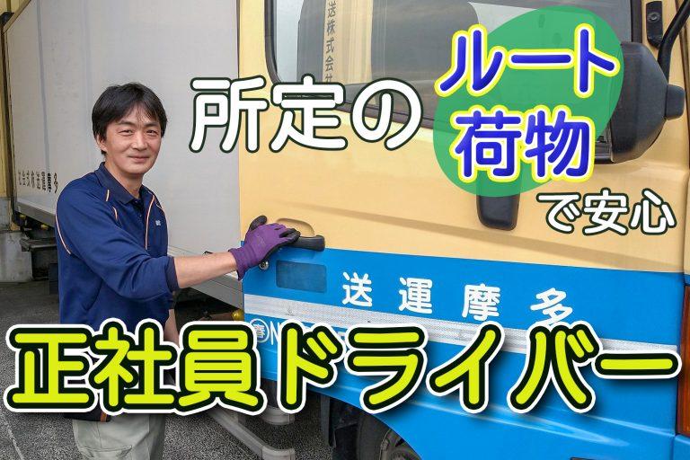 多摩運送株式会社/4tゲート車 トラックドライバー(ルート配送)