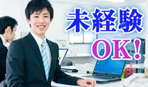 株式会社マンキャピタル/ITプログラマ/未経験OK/賞与あり/土日祝休み/交通費支給/渋谷区