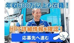 株式会社ロジックナンカイ/月給35万円以上/大型トラック運転手/正社員/賞与あり/稲沢市