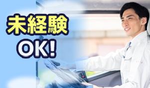 鴻大運輸株式会社/大型14t平ボディフリー便トラックドライバー/未経験OK/賞与あり/急募/四日市市