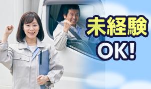 鴻大運輸株式会社/トラックドライバー/未経験OK/賞与あり/急募/学歴不問/四日市市