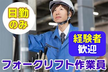 滋賀センコー運輸整備株式会社の求人画像