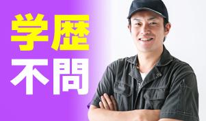 車の組立 プレス補助/学歴不問/土日休/高収入/賞与あり/交通費...
