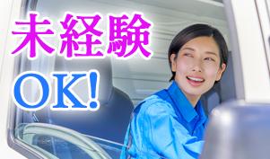 ネクセルプロ株式会社/書類や小荷物の配送業務/女性社員比率100%/完全週休2日制/日払いOK/豊橋市