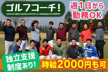 ゴルフコーチ/週1日から勤務OK/独立支援制度あり/時給1,50...
