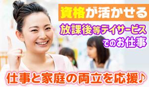 株式会社ヒーリングハート/児童指導員/経験者優遇/昇給賞与あり/浜松市