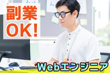 DXHR株式会社/Webエンジニア/新規事業立ち上げメンバー募集/ゆくゆくはPMや自社内開発へのキャリアステップも可/文京区