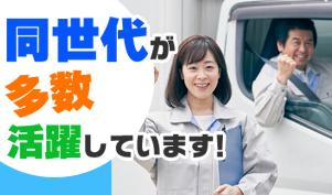 有限会社新郷運輸の求人画像