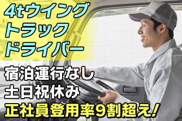 鈴与カーゴネット株式会社の求人情報